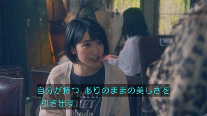 家政夫のミタゾノ4話のキャプ46