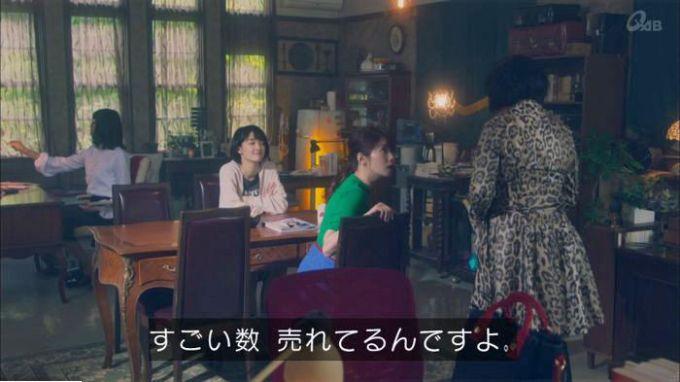 家政夫のミタゾノ4話のキャプ43