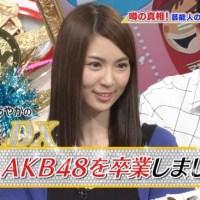 【速報】元AKB48菊地あやかから結婚&妊娠のお知らせ!!