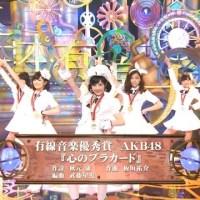 第47回日本有線大賞実況スレ「AKB48が心のプラカードを披露」のまとめ