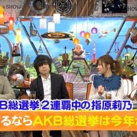 【ワイドナショー】指原莉乃「総選挙に出るなら今年が最後」松本人志「指原が出なかったら選挙終わっちゃうんじゃないの?」【AKB48選抜総選挙】