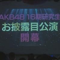 【速報】AKB48 16期研究生 19名お披露目!武藤十夢の妹が加入!(画像あり)