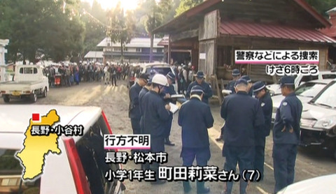 machida-rina-yukuefumei-nagano-otari-1