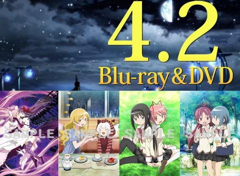 劇場版 まどか マギカ 叛逆の物語 新編 特典 BD DVD