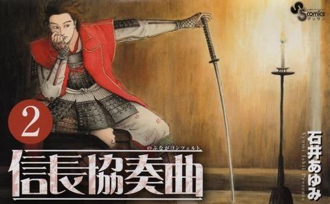 『信長協奏曲』TVアニメ&実写ドラマ+映画化決定!7月放送開始!声優豪華過ぎwwwww