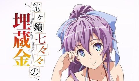 「龍ヶ嬢七々々の埋蔵金」来年4月TVアニメ化決定!ノイタミナ初のラノベ原作