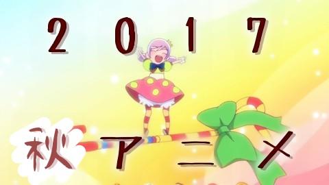 2017年 秋アニメ