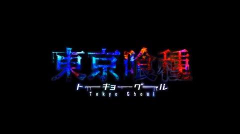TVアニメ「東京喰種」はTOKYO MX他にて放送!!追加キャスト:宮野真守さん、菅生隆之さん、諸星すみれさん、小西克幸さん