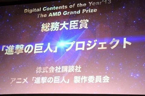 進撃の巨人 AMDアワード