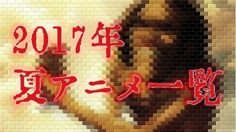 【2017年】夏アニメ一覧表!最新情報とネットの反応。NEW GAME!!2期やFate新シリーズ他