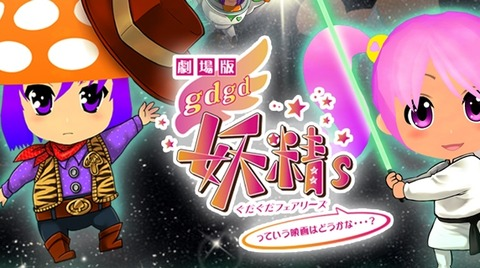 劇場版『gdgd妖精s っていう映画はどうかな…?』9月27日公開決定wwwネットの反応まとめ!!