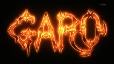 【牙狼〈GARO〉-炎の刻印-】エンドカードまとめ【2話:佐野誉幸】