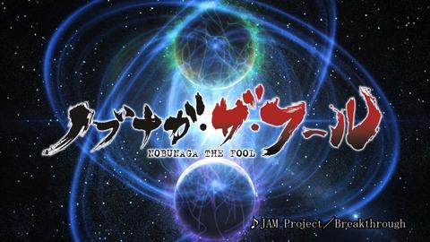 JAMprojectの新曲が聴ける『ノブナガ・ザ・フール』新PV&コラボ企画情報公開!