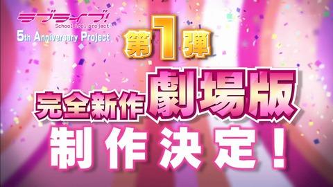【速報】『劇場版 ラブライブ!』制作決定!!!!映画化だぁぁぁぁぁ!!!!!