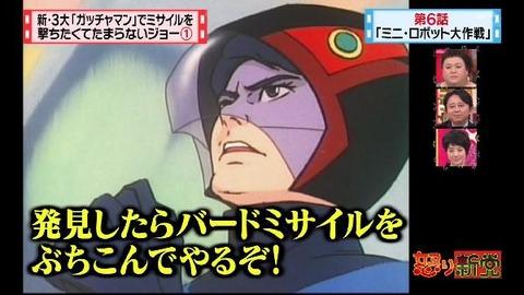 【ガッチャマン】コンドルのジョーというバードミサイルを撃ちたくて仕方ない男