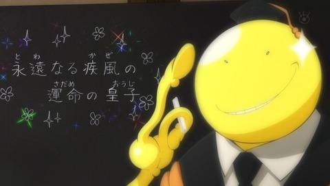 【暗殺教室 2期】第4話 感想 これが盗撮教室ですか!?
