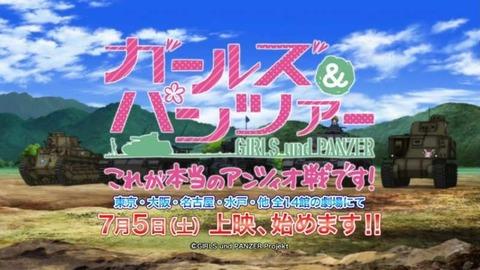 ガールズ&パンツァー 劇場版 OVA