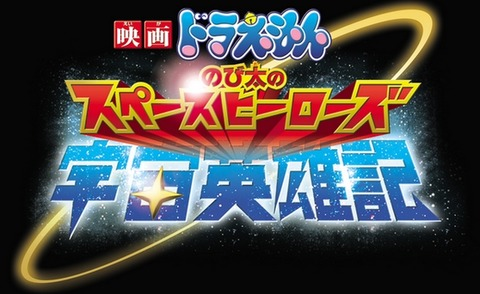 映画ドラえもん のび太の宇宙英雄記 - スペースヒーローズ
