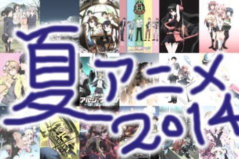 【関東-東京版】曜日別*2014夏アニメ番組表!どれ見る??【TOKYO MX他】