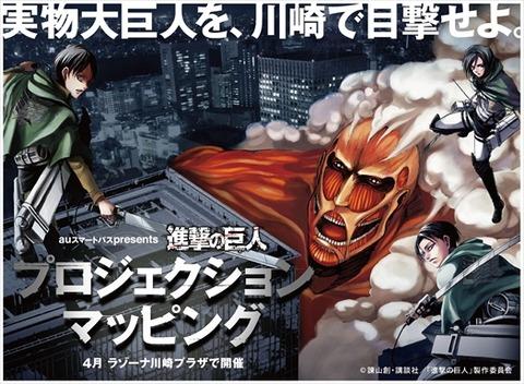 『進撃の巨人』プロジェクションマッピング、ニコ生にてLIVE放送決定!4月10日生中継