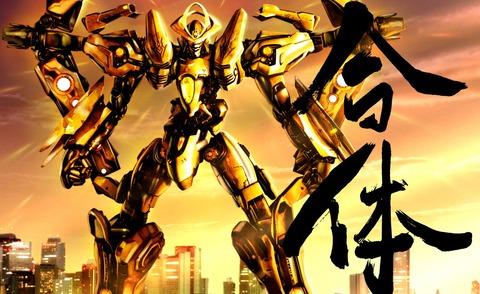 ロボットアニメ 合体