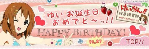 【動画】平沢唯ちゃん誕生日メッセージが街頭ビジョンに!!【けいおん!】