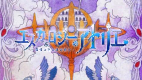 『エスカ&ロジーのアトリエ』エンドカード&アイキャッチまとめ 【エスロジ第9話更新】