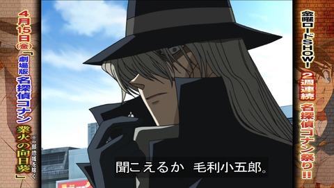 【名探偵コナン】第425話…ジン「聞こえるか?毛利小五郎…」←チャーミング(リマスター感想Ⅳ)