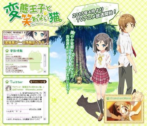 【新曲】田村ゆかりさん、春アニメ『変態王子と笑わない猫。』のOPテーマ担当決定