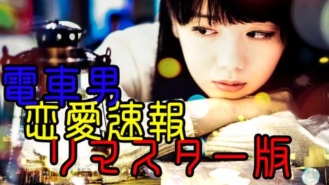 【電車男】 第1話 「電車男登場!」 【恋愛速報リマスター版】