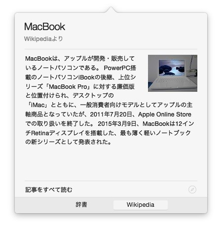 OS-X-10-10-3-調べる-Wikipedia