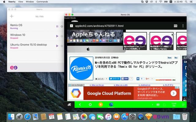Remix-OS-on-VM