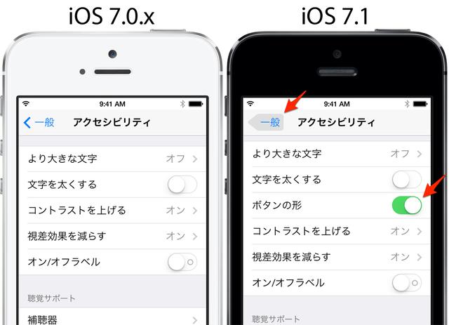 iOS7-71-ボタンの形