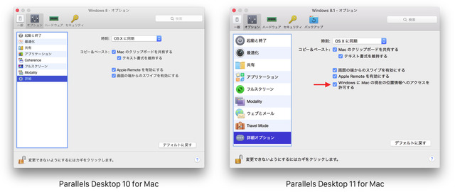 Parallels-Desktop-10-and-11-for-Mac-img2