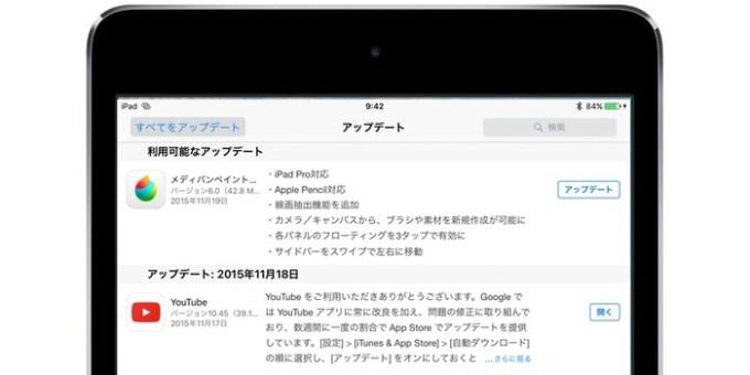 メディバンペイント-support-iPad-Pro-and-Apple-Pencil