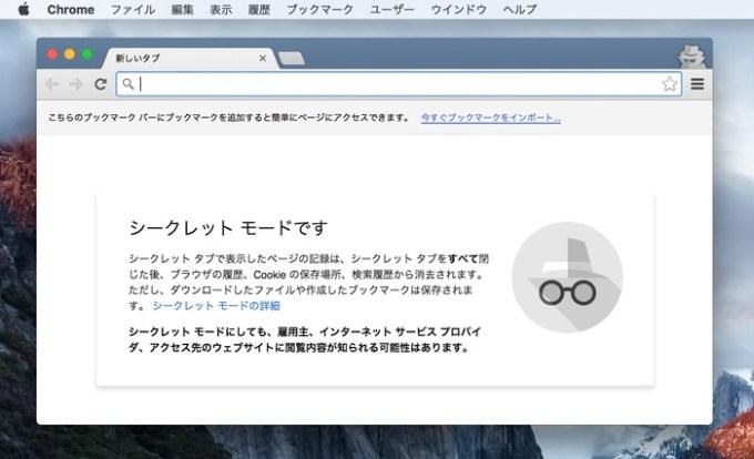 Google-Chrome-シークレットモード-Hero