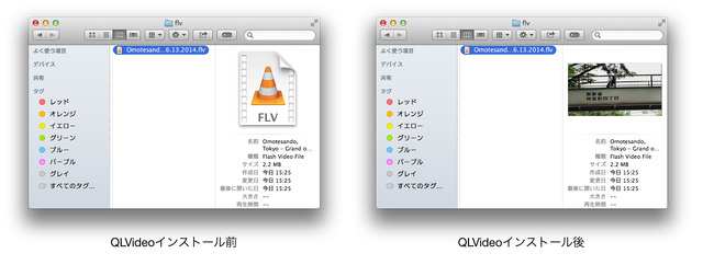QLVideo-Plugin-before-after