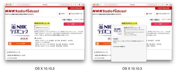 OS-X-10-10-3-調べる-iTunes-Podcast