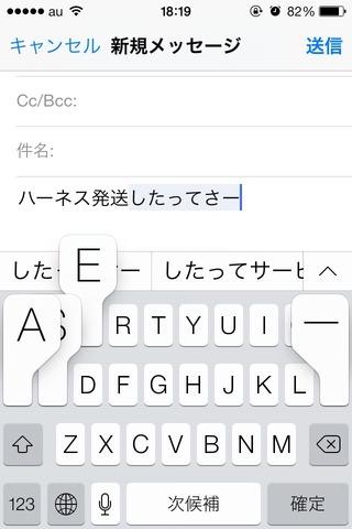 iOS 7文字入力中のプチフリ