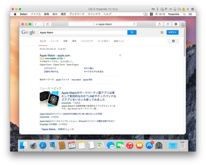 OS-X-Yosemite-Adware-on-Safari2