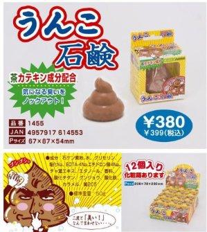うんこ石鹸 【ボディソープ】 [おもちゃ&ホビー]
