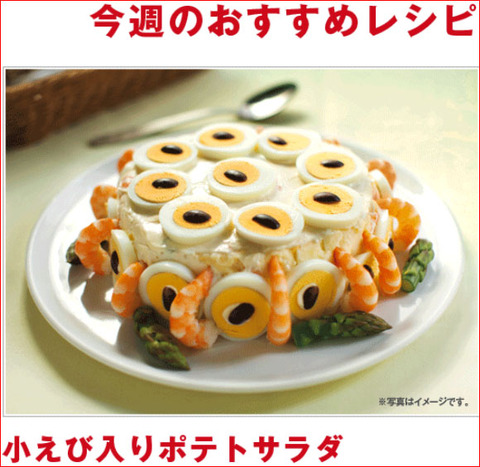【コレジャナイ】イオンが提案するレシピで作ったポテトサラダが「怖すぎる」と話題に