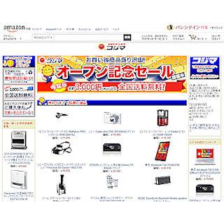 コジマ、Amazonマーケットプレイスで家電製品の販売を開始
