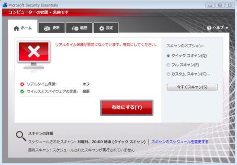 「Windows XP」サポート終了と同時に「Microsoft Security Essentials」もXP用は配布終了
