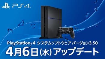 PS4が「PCリモートプレイ」対応キタ━━━━(゚∀゚)━━━━!!。Win/Macで