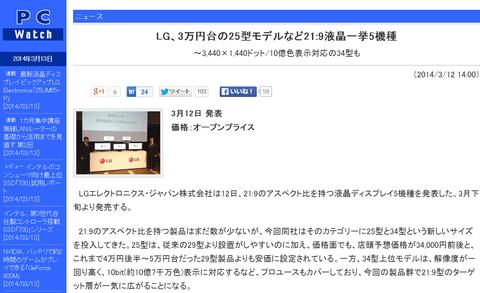 LG、3万円台の25型モデルなど21:9液晶一挙5機種