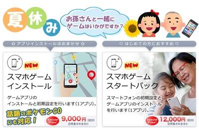ビッグローブ、「ポケモンGO」などの設定訪問サポートを9,000円から提供 お年寄りも安心