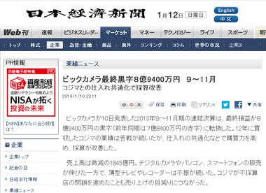 ビックカメラ最終黒字8億9400万円 9~11月 コジマとの仕入れ共通化で採算改善