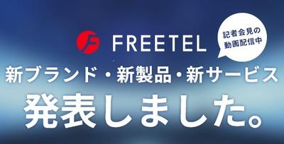 フリーテル、最低299円からの格安プラン発表 「使った分だけ安心プラン」