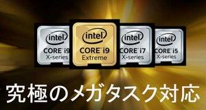 Intel CPU 4~10コアは6月26日 12コアは8月 14~18コアは10月発売か